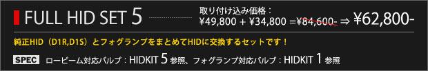 FULL HID SET5(ロービーム対応バルブ:HIDKIT5参照、フォグランプ対応バルブ:HIDKIT1参照) 取り付け込み価格 62,800円
