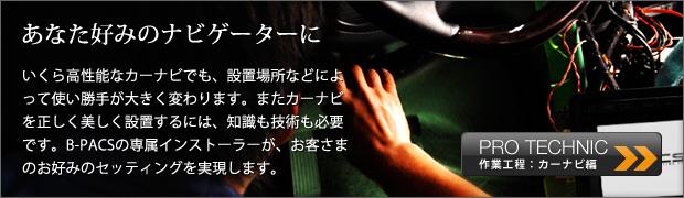 PRO TECHNIC - CAR NAVIGATION:作業工程 - ナビ取り付け編
