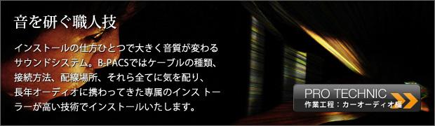 PRO TECHNIC - CAR AUDIO:作業工程 - オーディオ取り付け編