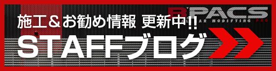 B-PACS公式スタッフブログ