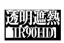 透明遮熱フィルム IR90HD