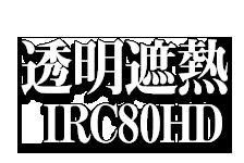 透明遮熱フィルム IRC-80HD