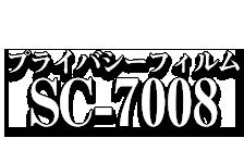 プライバシーフィルム SC-7008