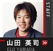 山田 英司