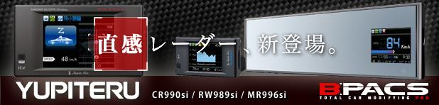 ユピテル RW989si / CR990si / MR996si が発売されます!