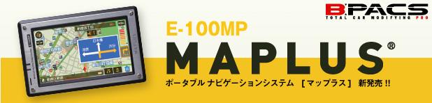 ポータブルナビ「MAPLUS E-100MP」が発売されました