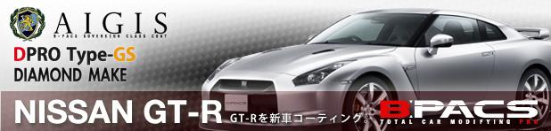 NISSAN GT-R を新車のうちにガラスコーティングしませんか?!