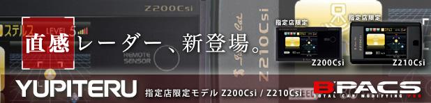 ユピテル指定店モデル Z200Csi / Z210Csi が発売されます!