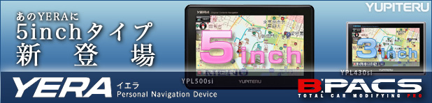 ナビ×GPSターゲット「YERA(イエラ)」最新モデル「YPL500si」が発売されます!