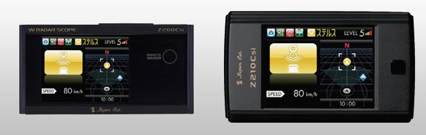 ユピテル指定店専用GPSレーダー探知機「Z200Csi」「Z210Csi」