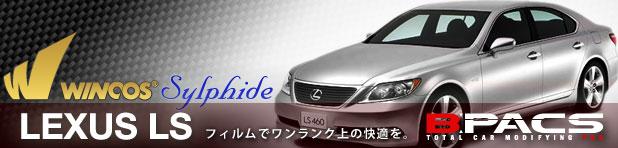 レクサス LSに新車特別価格でカーフィルム施工いたします!