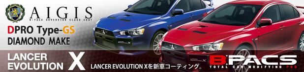 ランサー エボリューション Xを新車のうちにガラスコーティングしませんか?!