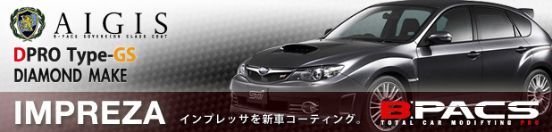 スバル インプレッサを新車のうちにガラスコーティングしませんか?!