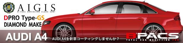 アウディA4を新車のうちにガラスコーティングしませんか?!