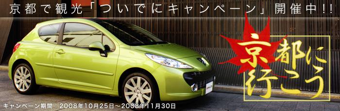 京都で観光「ついでにキャンペーン」開催!