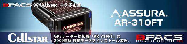 セルスター社製 GPSレーダー探知機「AR-310FT」を特別価格でご提供いたします。