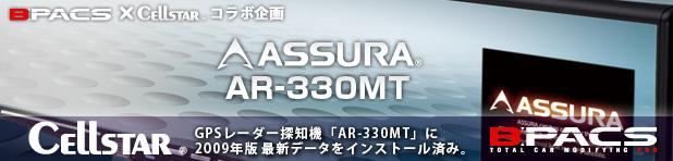 セルスター社製 GPSレーダー探知機「AR-330MT」を特別価格でご提供いたします。