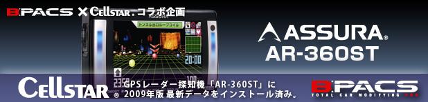 セルスター社製 GPSレーダー探知機「AR-360ST」を特別価格でご提供いたします。