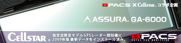 セルスター社製 指定店専用GPSレーダー探知機「GA-6000」を特別価格でご提供いたします。