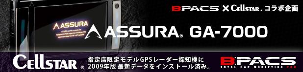 セルスター社製 指定店専用GPSレーダー探知機「GA-7000」を特別価格でご提供いたします。