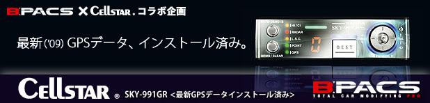 GPSレーダー探知機「セルスター SKY-991GR(最新GPSデータ版)」を特別価格でご提供いたします。