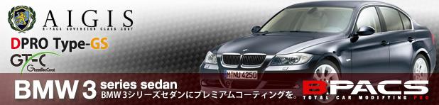 BMW 3シリーズ セダンを新車のうちにガラスコーティングしませんか?!