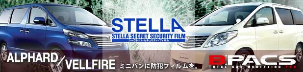 トヨタ アルファード/ヴェルファイアにセキュリティフィルムで防犯対策しませんか?!