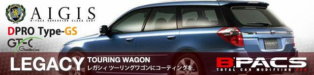 レガシィ ツーリングワゴンを新車のうちにガラスコーティングしませんか?!