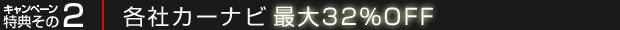 キャンペーン特典その2:各社カーナビ 全品32%OFF