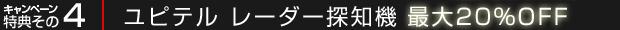 キャンペーン特典その4:ユピテル指定店専用プレミアムレーダー探知機 各商品 最大20%OFF