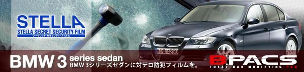 BMW 3シリーズ セダンにセキュリティフィルムで防犯対策しませんか?!