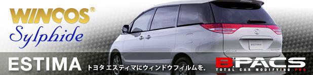 車種限定!トヨタ エスティマに特別価格でカーフィルム施工いたします!