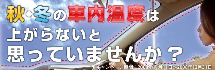 フィルムで省エネ!断熱フィルム キャンペーン!!