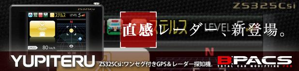ユピテルから指定店専用GPSレーダー探知機「ZS325Csi」が発売されます。