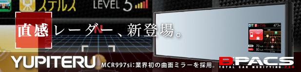 ユピテルからGPSレーダー探知機「MCR997si」が発売されます。