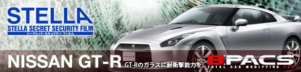 日産 GT-Rにセキュリティフィルムで防犯対策しませんか?!