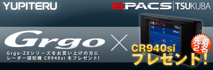 Grgo(ゴルゴ)ZXシリーズをお買い上げの方にCR940siをプレゼント!