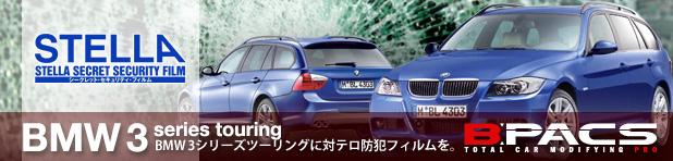 BMW 3シリーズ ワゴンにセキュリティフィルムで防犯対策しませんか?!