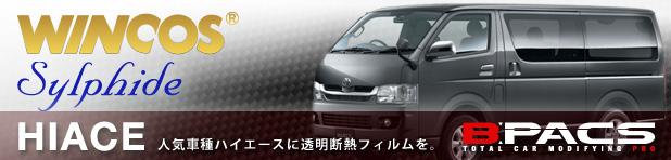 人気車種200系ハイエースに特別価格でカーフィルム施工いたします!