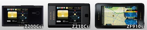 ユピテル指定店専用GPSレーダー探知機「Z200Csi」「Z210Csi」「ZF910si」
