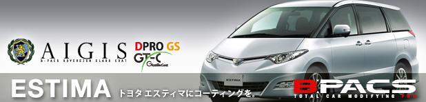トヨタ エスティマを新車のうちにガラスコーティングしませんか?!