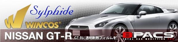 車種限定!NISSAN GT-Rに特別価格でカーフィルム施工いたします!