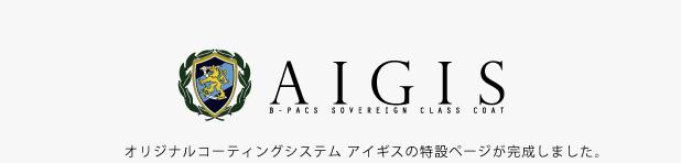 「AIGIS」特設コンテンツ公開しました!