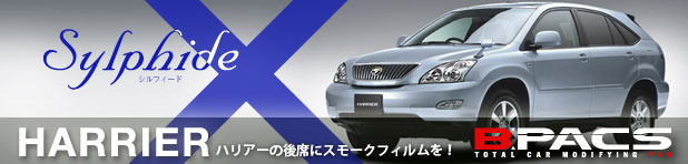 車種限定!トヨタ ハリアーに特別価格でカーフィルム(プライバシーフィルム)を施工いたします!