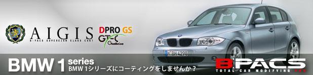 BMW 1シリーズを新車のうちにガラスコーティングしませんか?!