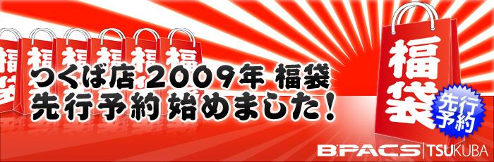 つくば店限定!「2009年 福袋」先行予約受付中!!