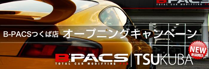 B-PACSつくば店 オープニングキャンペーン開催します!