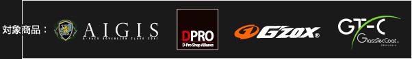 対象商品:AIGIS、D-PRO、G'zox、GT-C