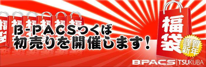 つくば店限定!「2009年 福袋」大好評販売中!!
