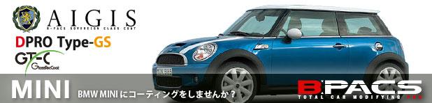 MINI(ミニ)を新車のうちにガラスコーティングしませんか?!
